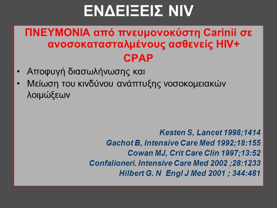 ΕΝΔΕΙΞΕΙΣ NIV ΠΝΕΥΜΟΝΙΑ από πνευμονοκύστη Carinii σε ανοσοκατασταλμένους ασθενείς HIV+ CPAP. Αποφυγή διασωλήνωσης και.