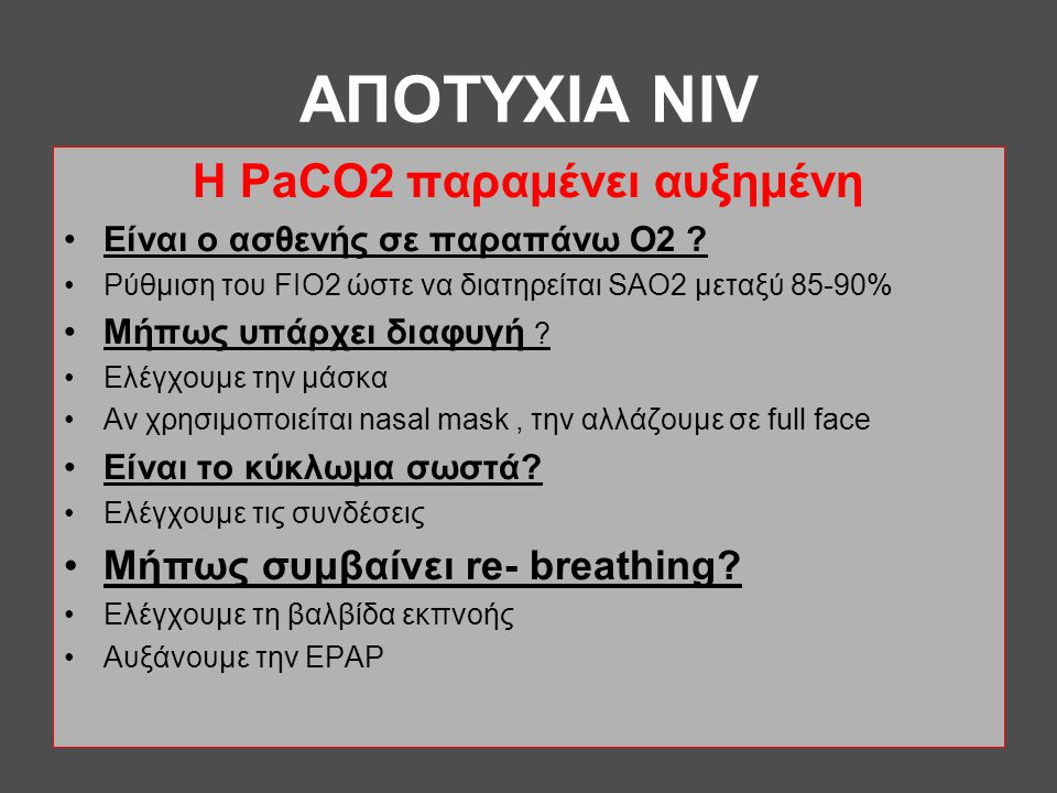 Η PaCO2 παραμένει αυξημένη
