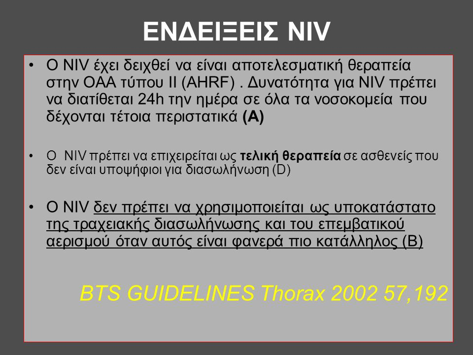 ΕΝΔΕΙΞΕΙΣ NIV BTS GUIDELINES Thorax 2002 57,192