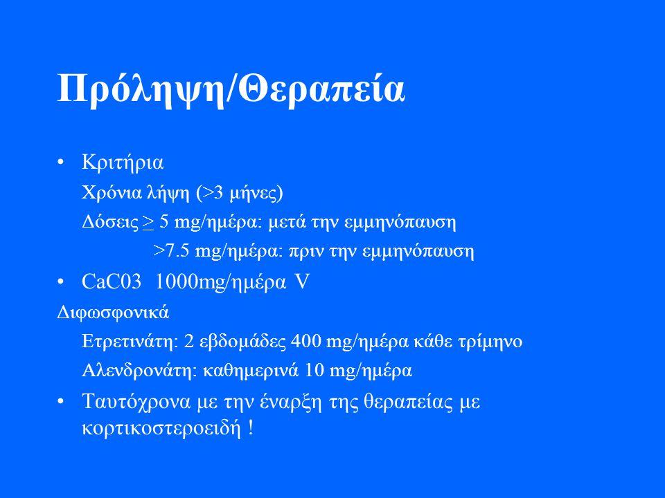 Πρόληψη/Θεραπεία Κριτήρια CaC03 1000mg/ημέρα V