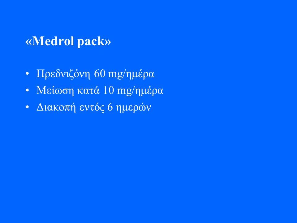«Medrol pack» Πρεδνιζόνη 60 mg/ημέρα Μείωση κατά 10 mg/ημέρα