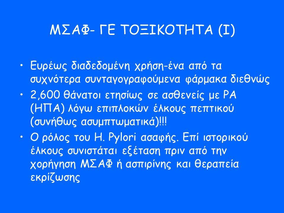 ΜΣΑΦ- ΓΕ ΤΟΞΙΚΟΤΗΤΑ (Ι)