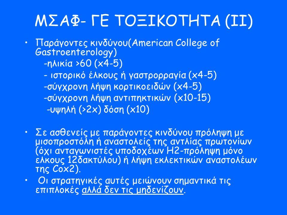 ΜΣΑΦ- ΓΕ ΤΟΞΙΚΟΤΗΤΑ (ΙΙ)