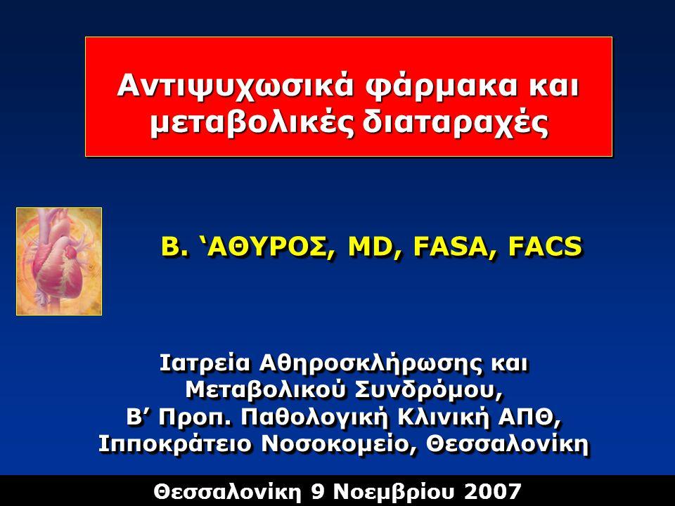 Αντιψυχωσικά φάρμακα και μεταβολικές διαταραχές