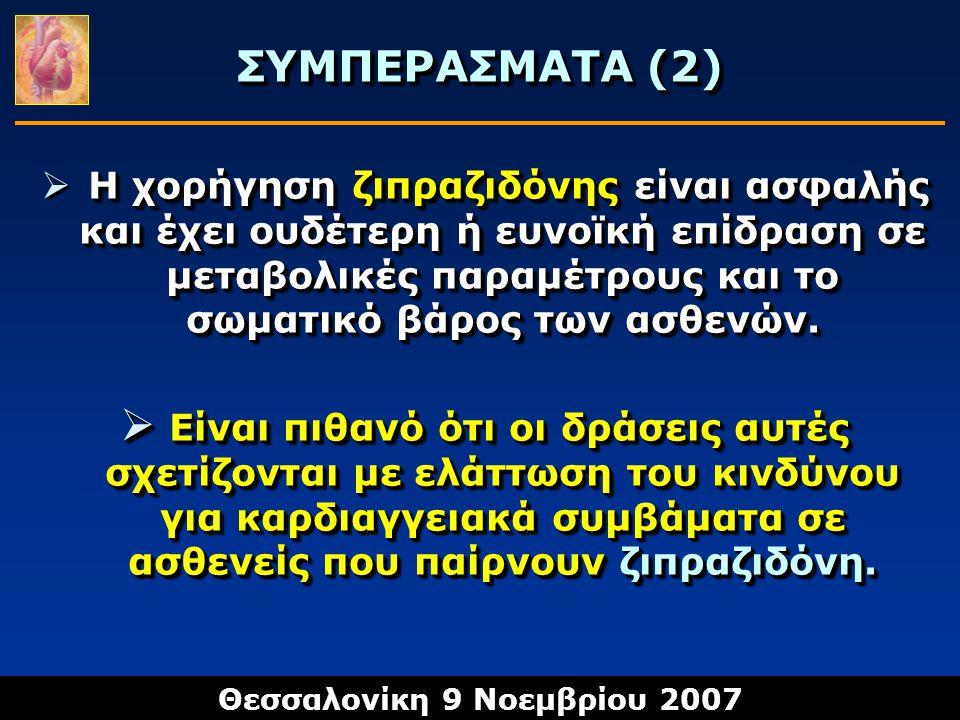 Θεσσαλονίκη 9 Νοεμβρίου 2007