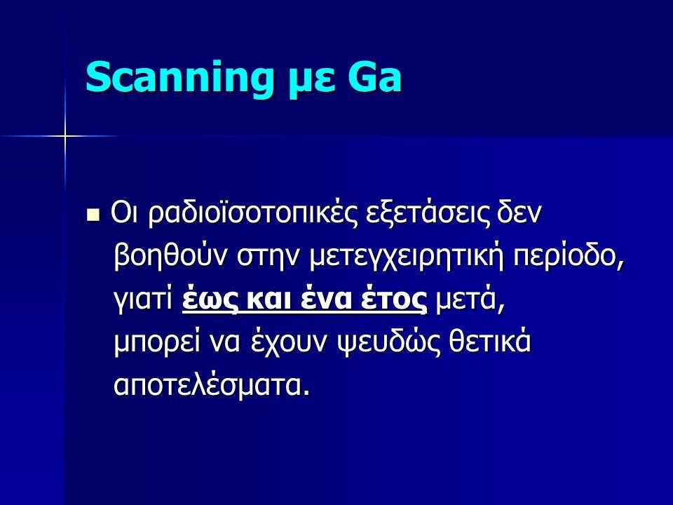 Scanning με Ga Οι ραδιοϊσοτοπικές εξετάσεις δεν