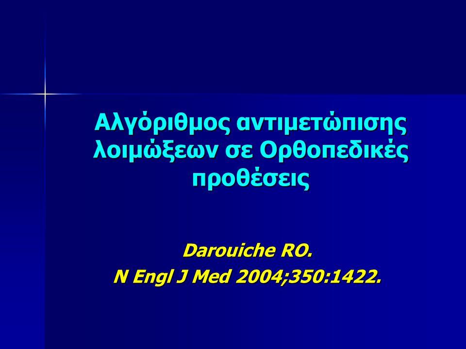 Αλγόριθμος αντιμετώπισης λοιμώξεων σε Ορθοπεδικές προθέσεις