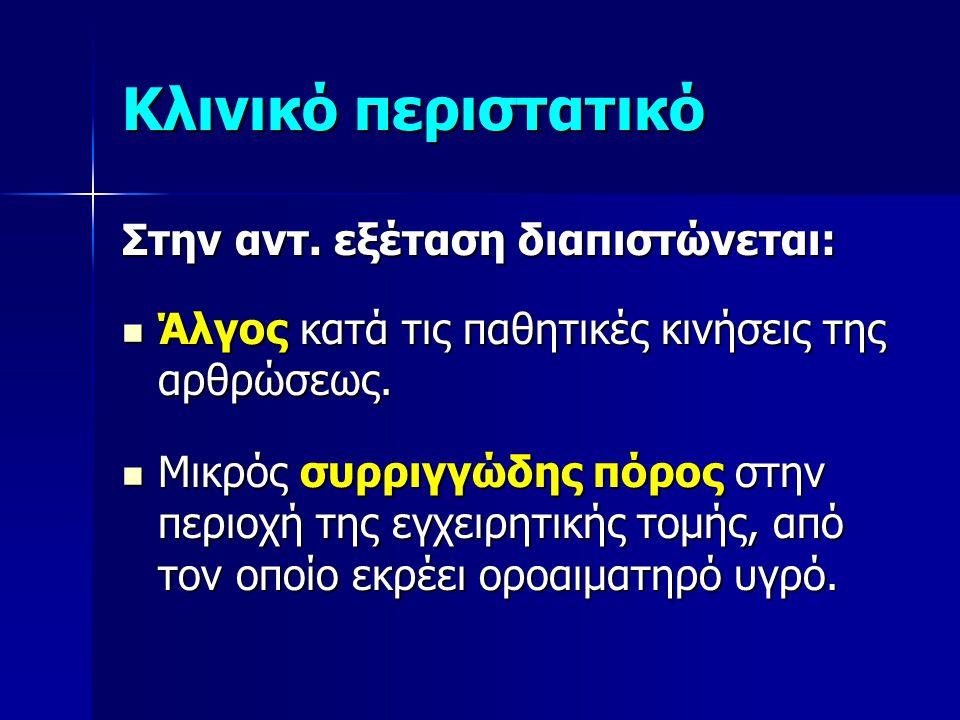 Κλινικό περιστατικό Στην αντ. εξέταση διαπιστώνεται: