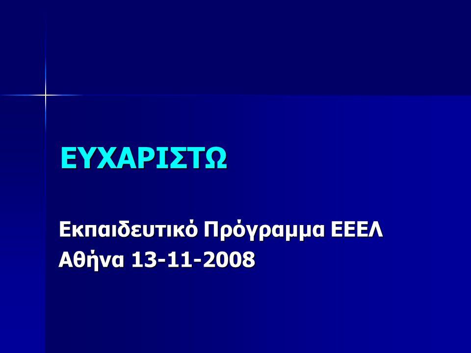 Εκπαιδευτικό Πρόγραμμα ΕΕΕΛ Αθήνα 13-11-2008