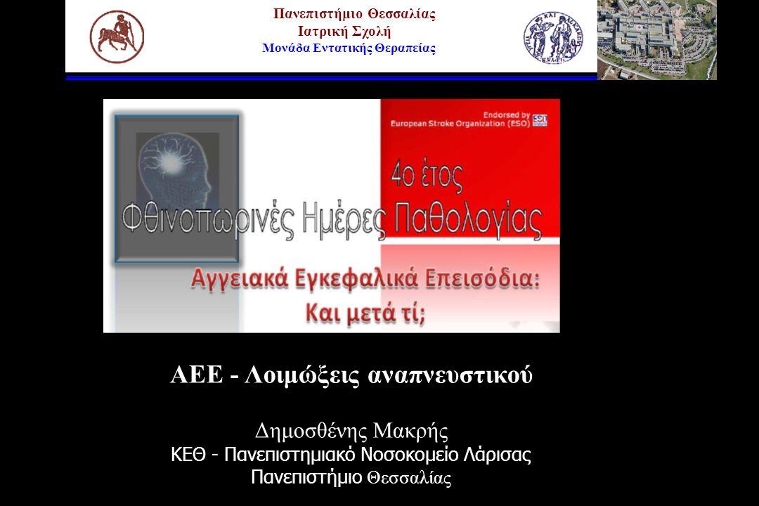 ΑΕΕ - Λοιμώξεις αναπνευστικού