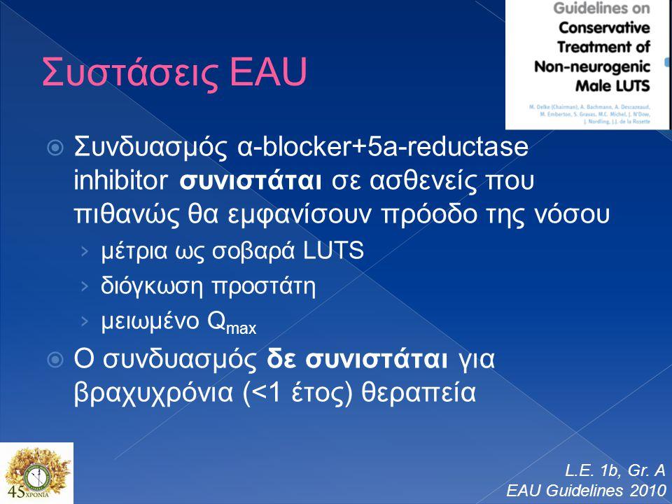 Συστάσεις EAU Συνδυασμός α-blocker+5a-reductase inhibitor συνιστάται σε ασθενείς που πιθανώς θα εμφανίσουν πρόοδο της νόσου.
