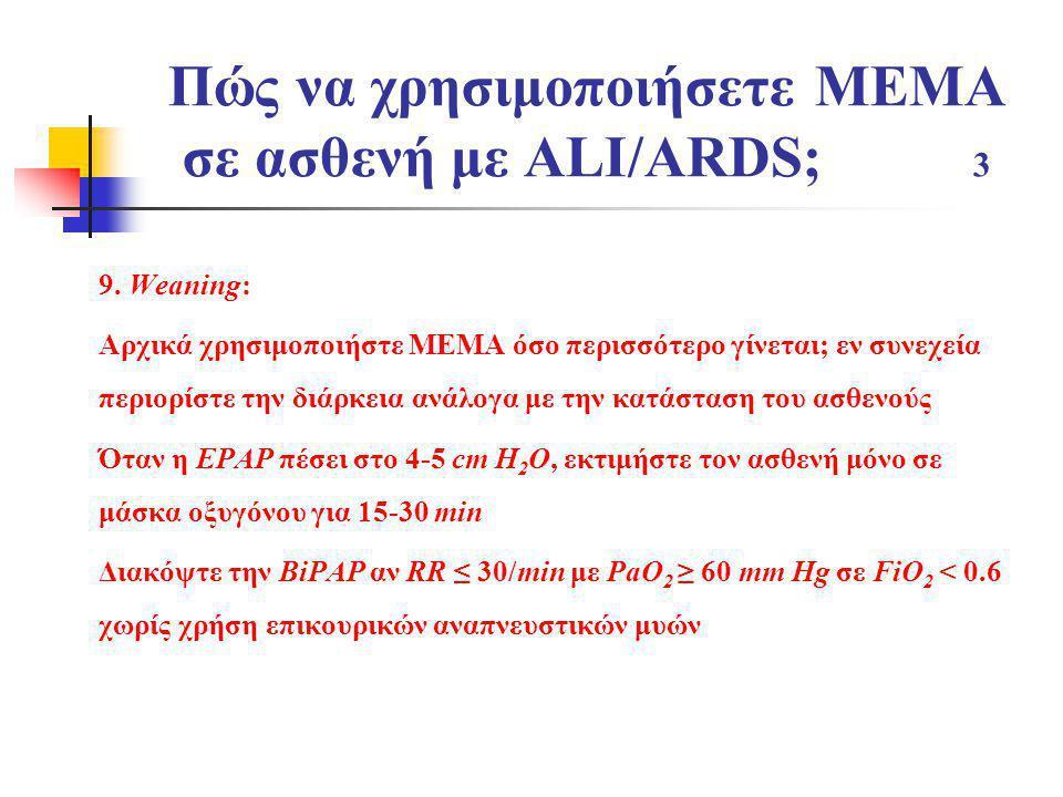 Πώς να χρησιμοποιήσετε ΜΕΜΑ σε ασθενή με ALI/ARDS; 3