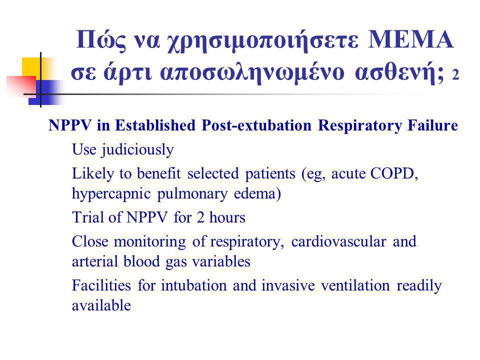 Πώς να χρησιμοποιήσετε ΜΕΜΑ σε άρτι αποσωληνωμένο ασθενή; 2