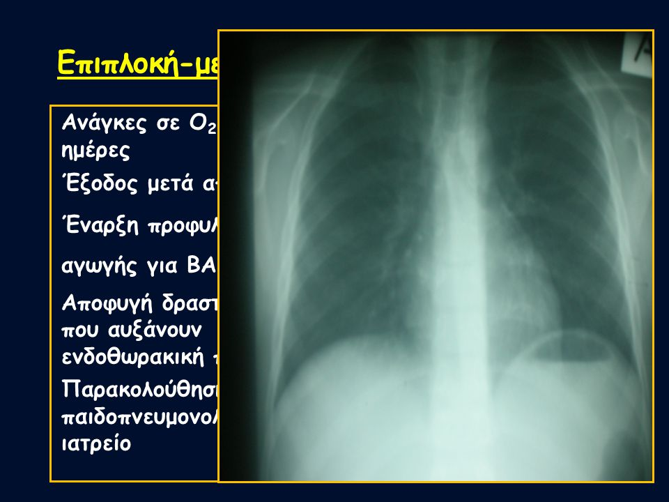 Επιπλοκή-μεσοπνευμοθωράκιο
