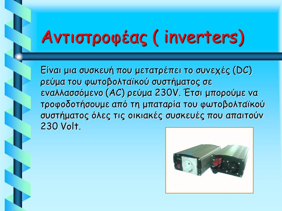 Αντιστροφέας ( inverters)