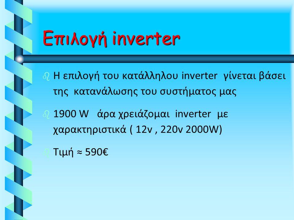 Επιλογή inverter Η επιλογή του κατάλληλου inverter γίνεται βάσει της κατανάλωσης του συστήματος μας.