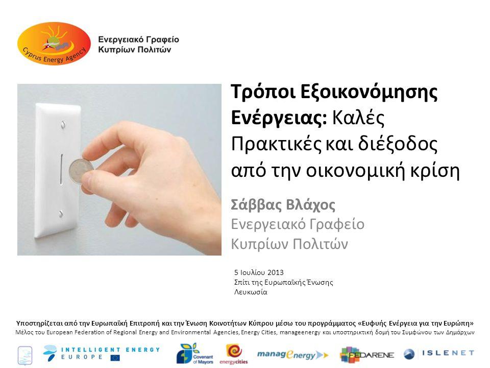 Σάββας Βλάχος Ενεργειακό Γραφείο Κυπρίων Πολιτών
