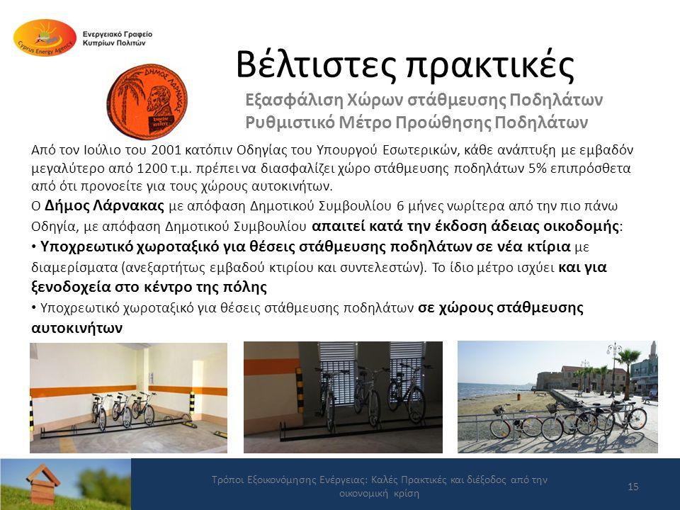 Βέλτιστες πρακτικές Εξασφάλιση Χώρων στάθμευσης Ποδηλάτων