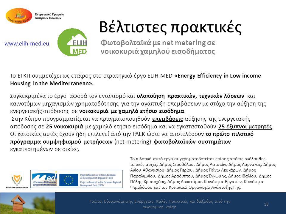 Βέλτιστες πρακτικές Φωτοβολταϊκά με net metering σε νοικοκυριά χαμηλού εισοδήματος. www.elih-med.eu.