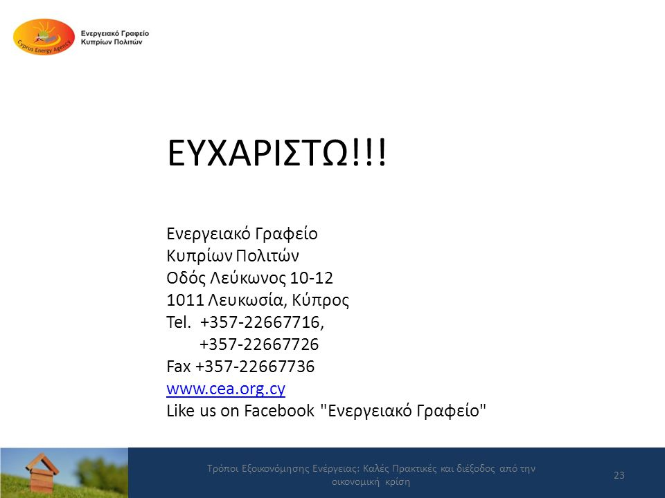 ΕΥΧΑΡΙΣΤΩ!!! Ενεργειακό Γραφείο Κυπρίων Πολιτών Οδός Λεύκωνος 10-12