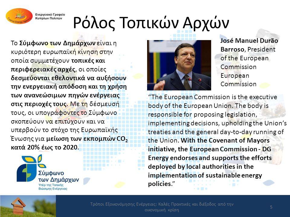 Ρόλος Τοπικών Αρχών José Manuel Durão Barroso, President of the European Commission European Commission.