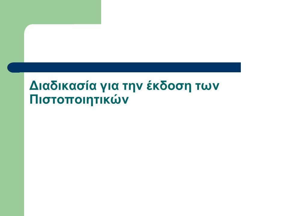 Διαδικασία για την έκδοση των Πιστοποιητικών