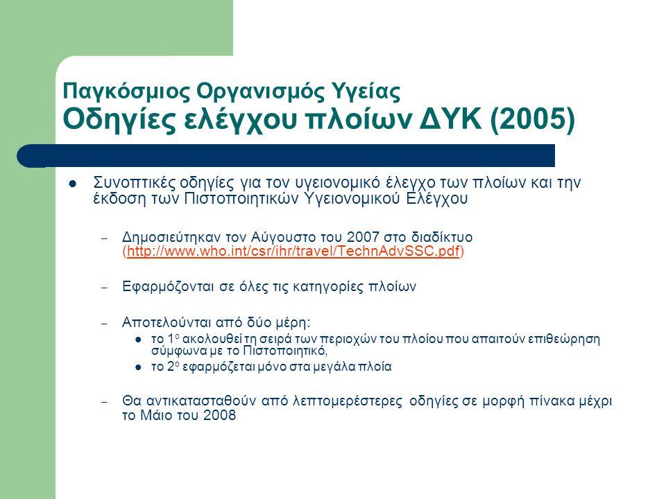 Παγκόσμιος Οργανισμός Υγείας Οδηγίες ελέγχου πλοίων ΔΥΚ (2005)