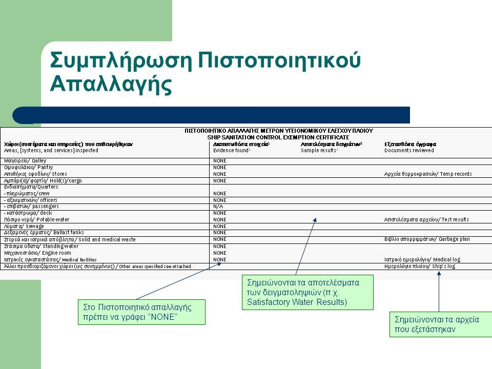 Συμπλήρωση Πιστοποιητικού Απαλλαγής