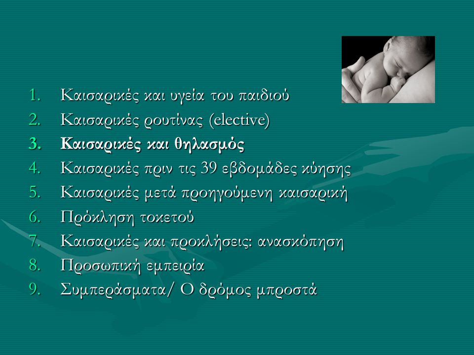 Καισαρικές και υγεία του παιδιού