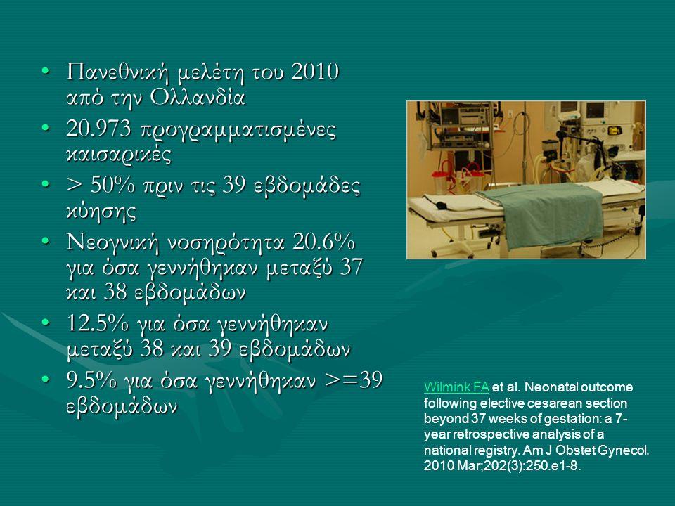Πανεθνική μελέτη του 2010 από την Ολλανδία