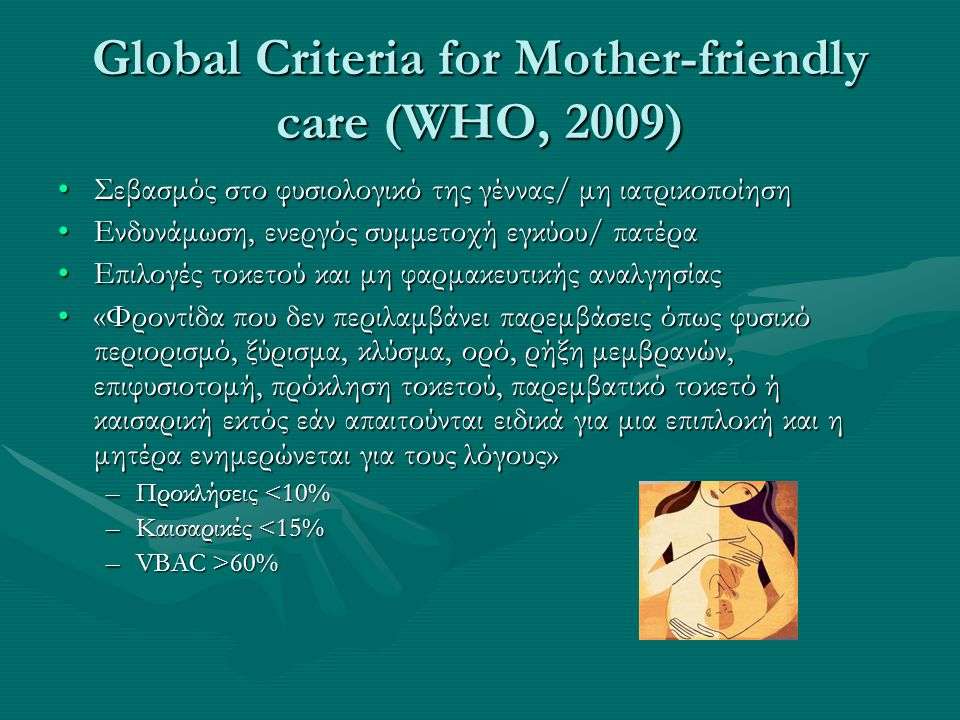 Global Criteria for Mother-friendly care (WHO, 2009)
