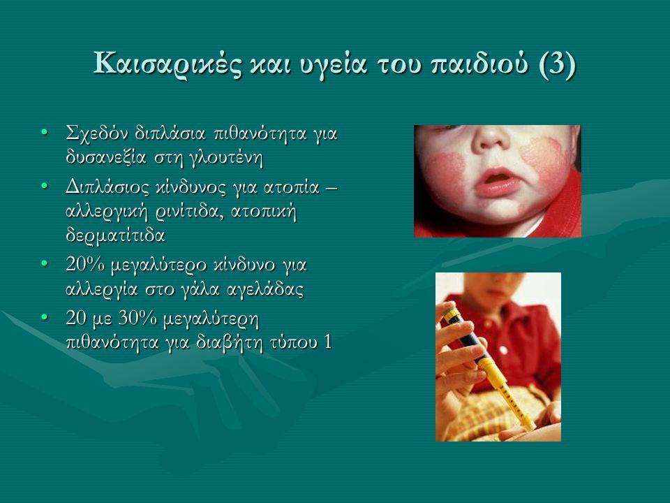 Καισαρικές και υγεία του παιδιού (3)