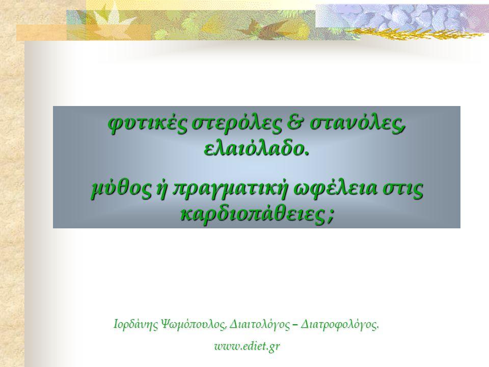φυτικές στερόλες & στανόλες, ελαιόλαδο.