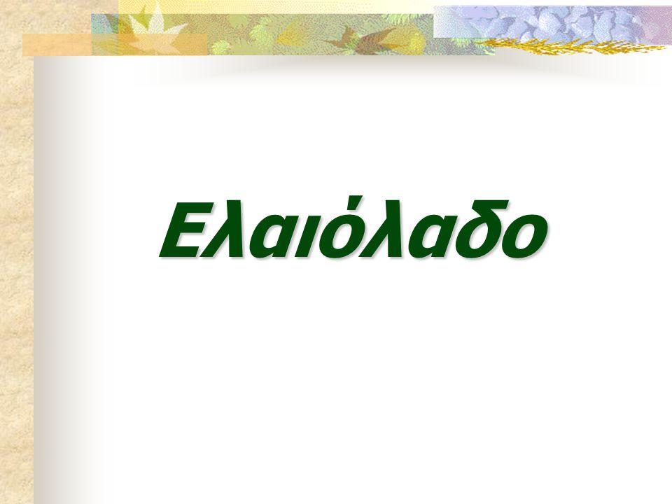 Ελαιόλαδο