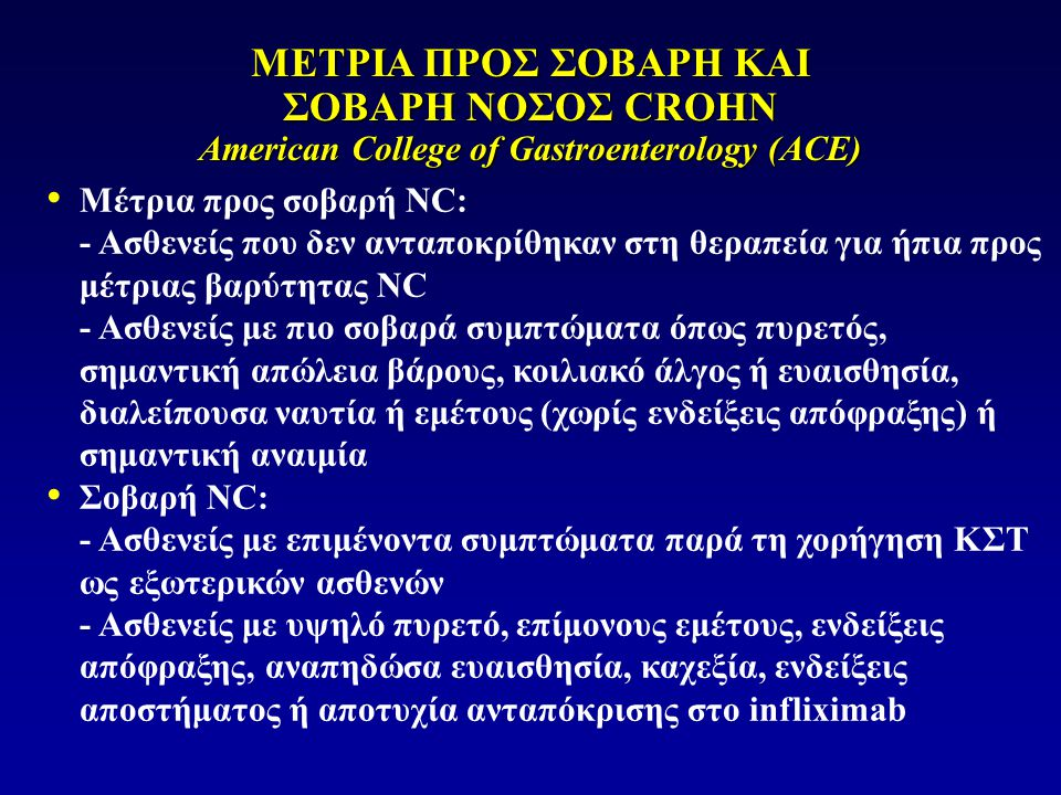 American College of Gastroenterology (ACE)