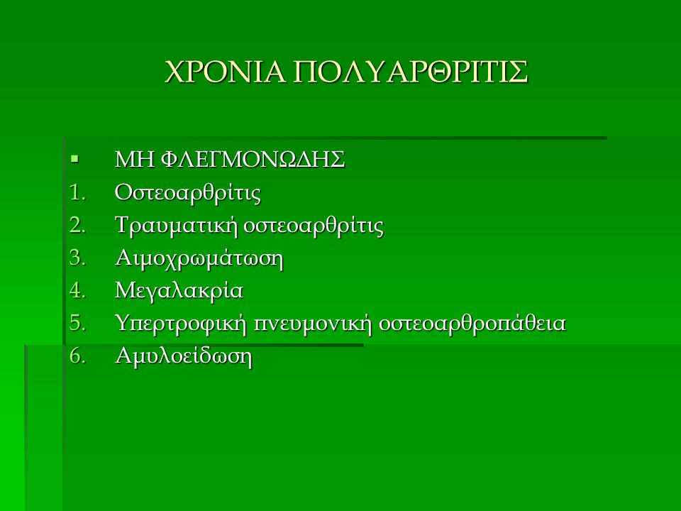 ΧΡΟΝΙΑ ΠΟΛΥΑΡΘΡΙΤΙΣ ΜΗ ΦΛΕΓΜΟΝΩΔΗΣ Οστεοαρθρίτις