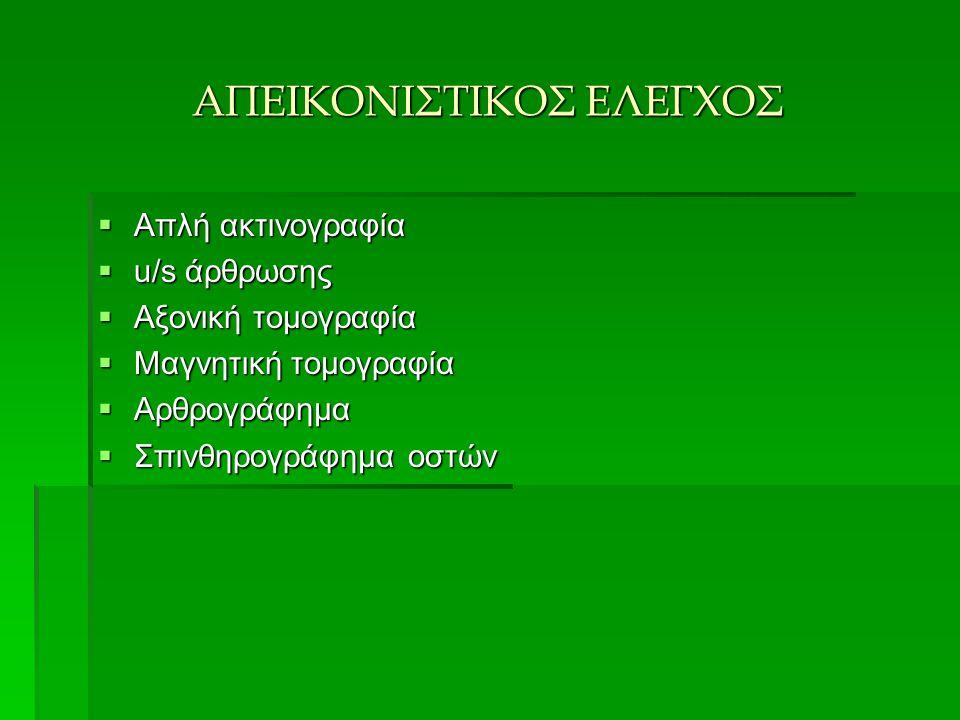 ΑΠΕΙΚΟΝΙΣΤΙΚΟΣ ΕΛΕΓΧΟΣ