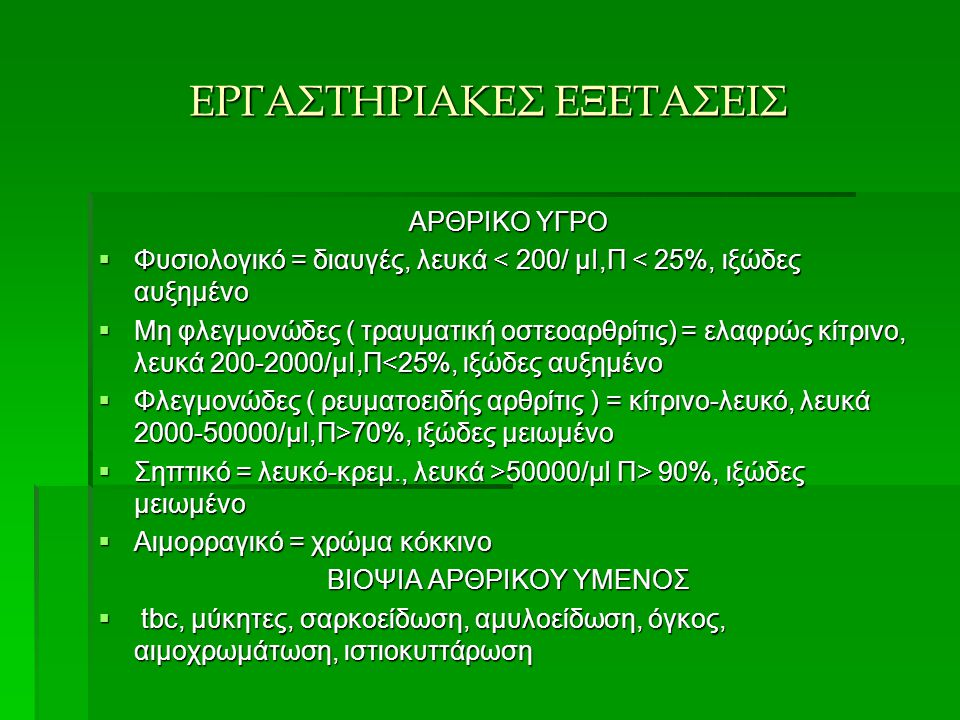 ΕΡΓΑΣΤΗΡΙΑΚΕΣ ΕΞΕΤΑΣΕΙΣ