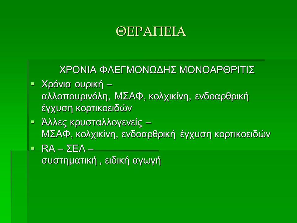 ΧΡΟΝΙΑ ΦΛΕΓΜΟΝΩΔΗΣ ΜΟΝΟΑΡΘΡΙΤΙΣ