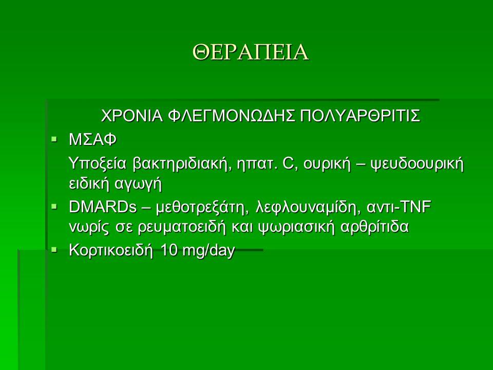ΧΡΟΝΙΑ ΦΛΕΓΜΟΝΩΔΗΣ ΠΟΛΥΑΡΘΡΙΤΙΣ