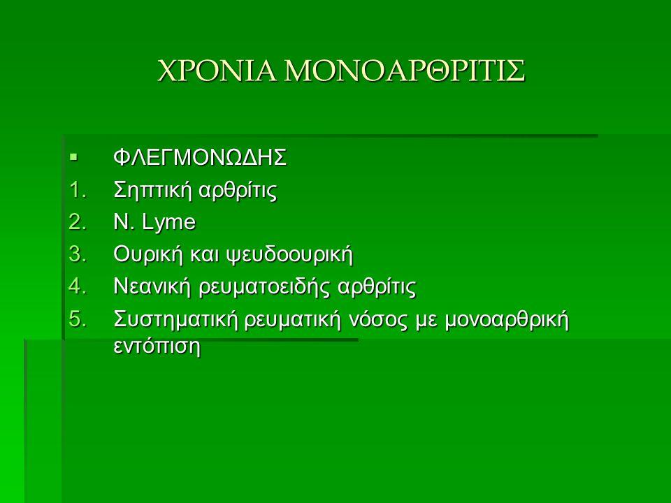ΧΡΟΝΙΑ ΜΟΝΟΑΡΘΡΙΤΙΣ ΦΛΕΓΜΟΝΩΔΗΣ Σηπτική αρθρίτις Ν. Lyme