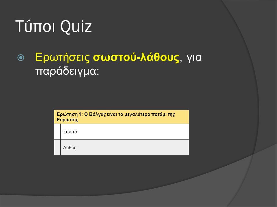 Τύποι Quiz Ερωτήσεις σωστού-λάθους, για παράδειγμα: