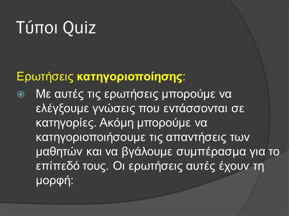 Τύποι Quiz Ερωτήσεις κατηγοριοποίησης: