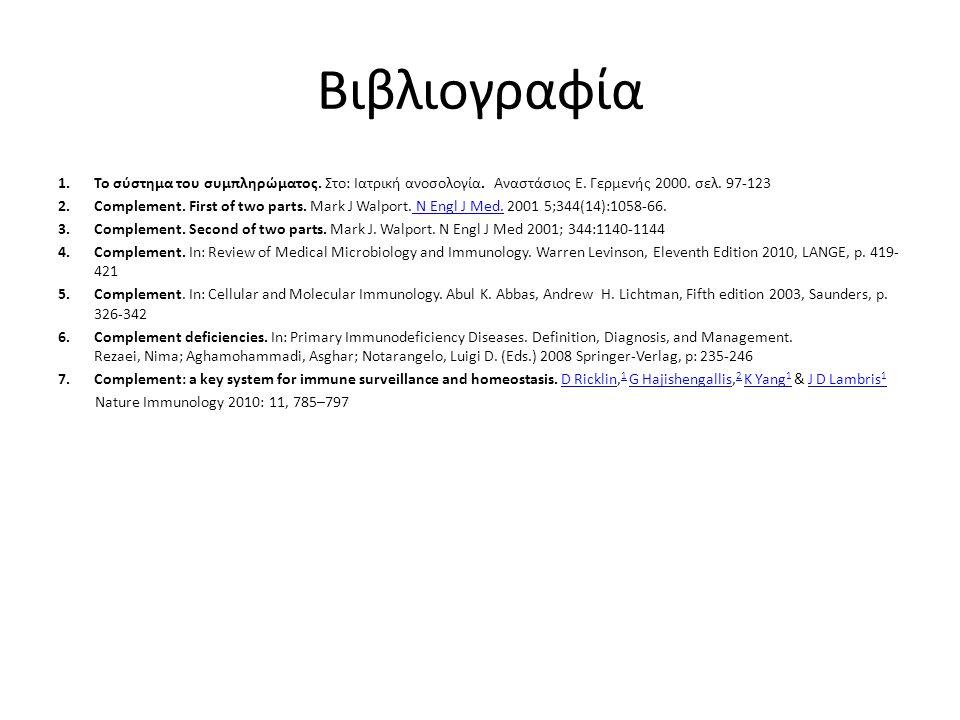 Βιβλιογραφία Το σύστημα του συμπληρώματος. Στο: Ιατρική ανοσολογία. Αναστάσιος Ε. Γερμενής 2000. σελ. 97-123.