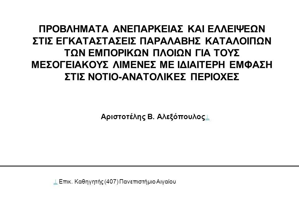 Αριστοτέλης Β. Αλεξόπουλος