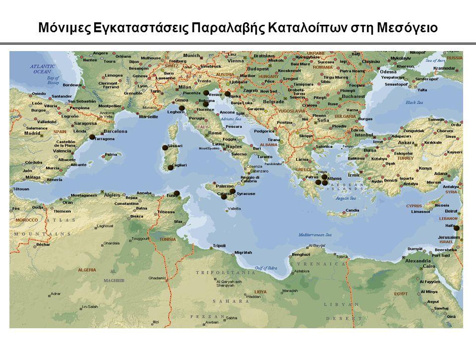 Μόνιμες Εγκαταστάσεις Παραλαβής Καταλοίπων στη Μεσόγειο