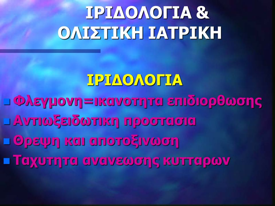ΙΡΙΔΟΛΟΓΙΑ & ΟΛΙΣΤΙΚΗ ΙΑΤΡΙΚΗ