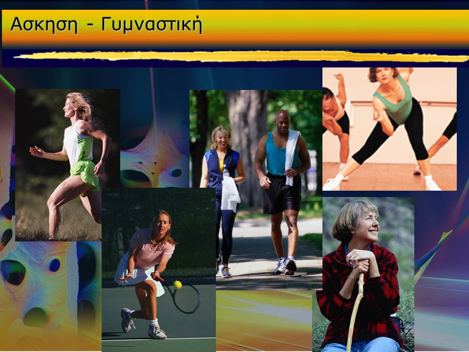 Ασκηση - Γυμναστική Regular exercise is one of the best things we can do to prevent Osteoporosis. Bones, like muscles need exercise to stay strong.