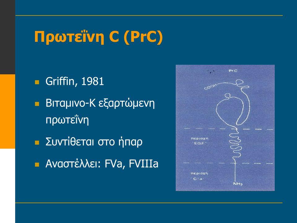 Πρωτεΐνη C (PrC) Griffin, 1981 Βιταμινο-Κ εξαρτώμενη πρωτεΐνη