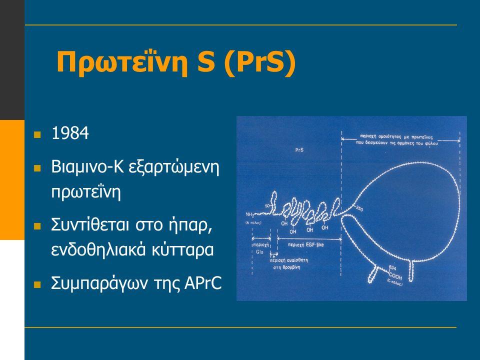 Πρωτεΐνη S (PrS) 1984 Βιαμινο-Κ εξαρτώμενη πρωτεΐνη